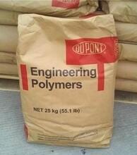 供應高潤滑PA66101F美國杜邦高潤滑PA66純樹脂101F