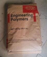供應PA66,美國杜邦,高粘度擠出PA66樹脂,E51HSB
