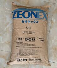 COCK26R日本瑞翁ZEONEX光學級COCK26R