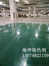 混凝土/水泥地坪油性染色剂图片