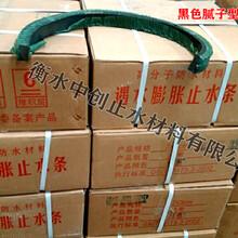 缓膨型橡胶止水条厂家图片