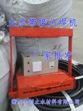 止水带热熔焊机价格