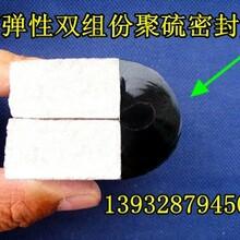 河南省混凝土結構防水彈性橡膠密封膏生產廠家圖片