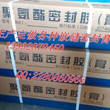 梅州高模量聚硫密封膏使用規范圖片