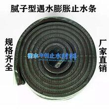 PN腻子型遇水膨胀止水条GB/T18173.3-2014