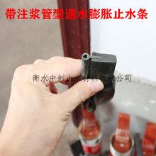 注浆管止水条可增加止水条的安装强度用于对接缝注浆堵水