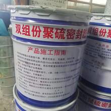 双组份聚硫密封膏固化原理-防水建筑嵌缝密封胶图片