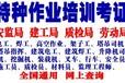 上海市建筑焊工證考證,中級電焊工證考證