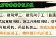 上海建筑电焊工培训