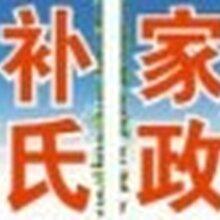 到深圳家政公司如何请保姆深圳保姆公司家政服务标准