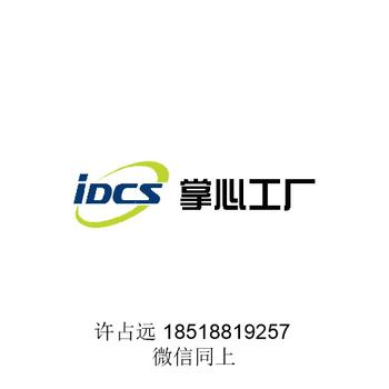 掌心工厂---将-DCS/PLC系统扩展与延伸到您的手机