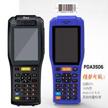 安卓6.0PDA4核800万工业手持机智能数据采集QS3505一件代发图片