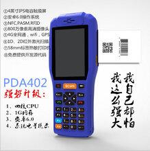 QS3505手持式安卓数据采集器打印一体4寸屏幕PDA图片