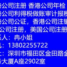 香港公司注册的材料图片