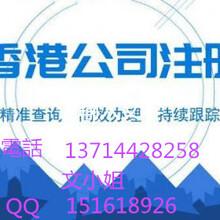注册香港公司备案,办理香港公司年审图片