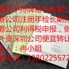 香港公司注册免费提供秘书地址图片