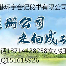 注册香港公司经营,出售现成香港公司,香港公司年检图片
