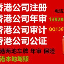 香港公司年检代理服务图片