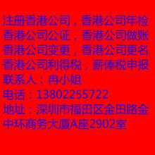现成香港公司空壳出售,出售香港公司的流程图片