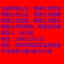 香港公司有银行账户可以零申报吗图片