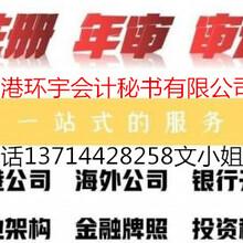香港银行账户被关,香港公司是否还需要年审图片