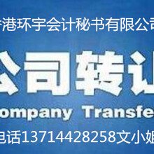 香港持牌秘书公司,加急注册香港公司,优惠办理香港公司年审图片