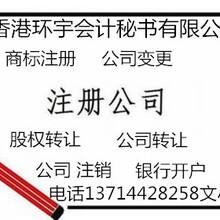 注册香港公司及新加坡银行开户优势图片