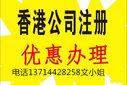 注册香港公司的好处及注册香港公司的意义图片