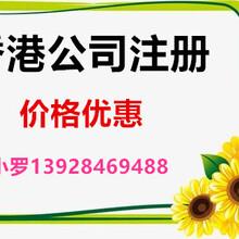 香港公司优势介绍图片
