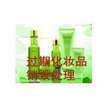 闵行区橡胶制品处理公司《上海销毁面膜》承接工业物资处理
