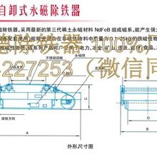 昌都皮带输送带自卸式除铁器生产厂家悬挂式永磁除铁器磁铁