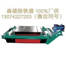 呼和浩特皮带输送带自卸式除铁器生产厂家悬挂式永磁除铁器磁铁