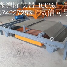 呼伦贝尔皮带输送带自卸式除铁器生产厂家悬挂式永磁除铁器磁铁