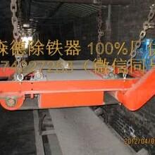 资阳皮带输送带自卸式除铁器生产厂家悬挂式永磁除铁器磁铁