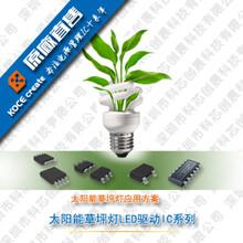 供应6056单节锂电池充电管理芯片