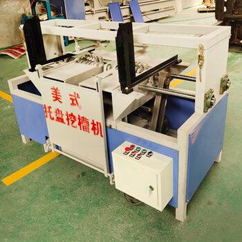 美式托盘开槽机自动开槽机木托盘挖槽机木托盘机