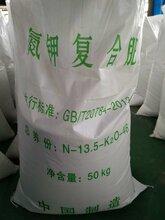 高钾高氮全水溶速溶复合肥NOP13-46图片