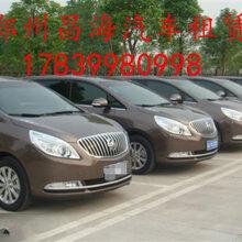 郑州奔驰商务车租赁14座豪华奔驰商务车7座9座奔驰