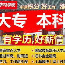 上海哪里可以班正规学历、网络教育自考学历提升