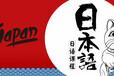 上海商务日语培训机构、情景式教学
