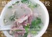 怎样熬羊肉汤怎么制作羊汤羊肉汤制作培训