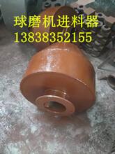 中山1200球磨机加厚进料器生产厂家