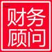 江西南昌个独公司代理记账南昌公司代理记账独资公司代理记账