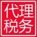 南昌公司税务咨询江西公司税收政策咨询公司办税咨询