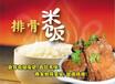 排骨米饭技术配方做法配料加盟学习排骨米饭好学习吗