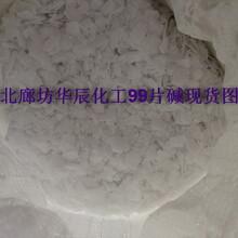工业级氢氧化钠/高度火碱/99片碱/离子膜烧碱香河华辰18年片碱报价单