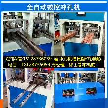 售卖CW款方管自动打孔机械图片