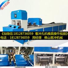 銷售BNA款全自動不銹鋼管沖孔機械圖片