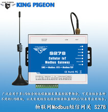 S278、工业物联网直流电监测硬件、直流电流交流电流远程监测模块