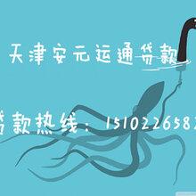 天津房产抵押贷款分清重点优点多
